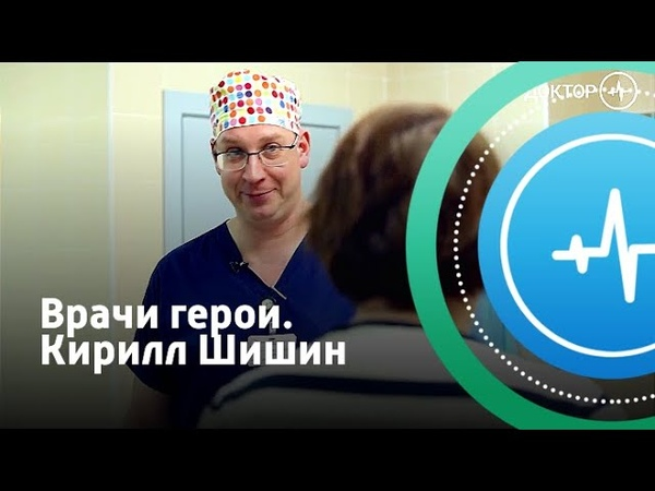 Врачи герои. Кирилл Шишин | Телеканал «Доктор»