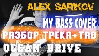 Как играть на бас гитаре Duke Dumont - Ocean Drive / Разбор трека + TAB