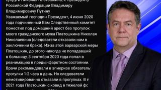Открытое обращение к Президенту Владимиру Путину
