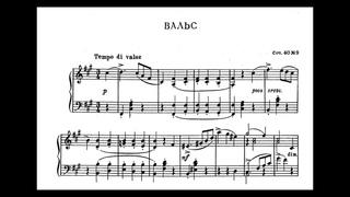 П. И. Чайковский вальс фа диез минор ноты | op. 40 no. 9 | ноты для фортепиано | классическая музыка
