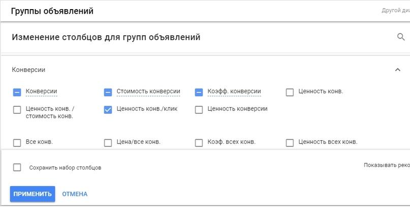 Особые аудитории по намерениям в КМС: как охватить пользователей, которые ищут ваш продукт, изображение №6