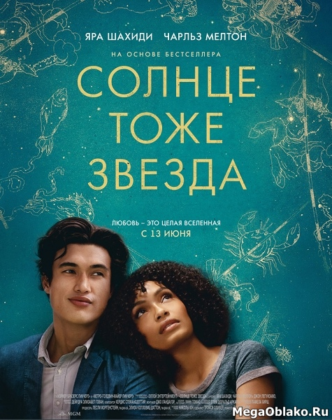 Солнце тоже звезда / The Sun Is Also a Star (2019/WEB-DL/WEB-DLRip)