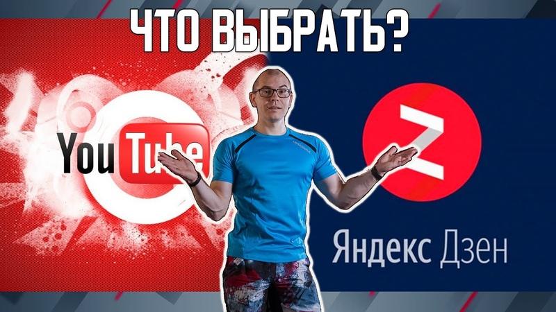 Яндекс Дзен или Youtube Где лучше начать вести свой блог