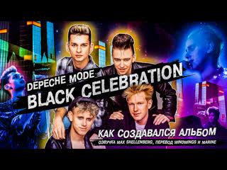 Depeche Mode - Как создавался альбом Black Celebration 1986