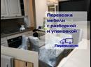 Перевозка мебели с грузчиками с разборкой и упаковкой в СПб