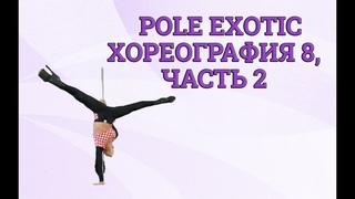 😍 Новая хореография Exotic Pole 8 от Маши Лу, часть 2.
