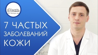 🔴 7 распространённых вирусных заболеваний кожи: признаки и лечение. Вирусные заболевания кожи. 12+