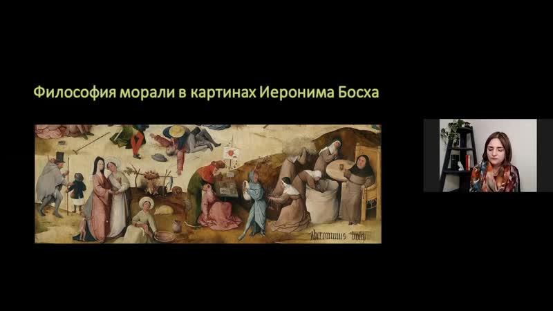 Онлайн лекция Философия морали в картинах Босха