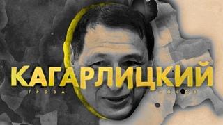 Борис Кагарлицкий: власти и левая оппозиция