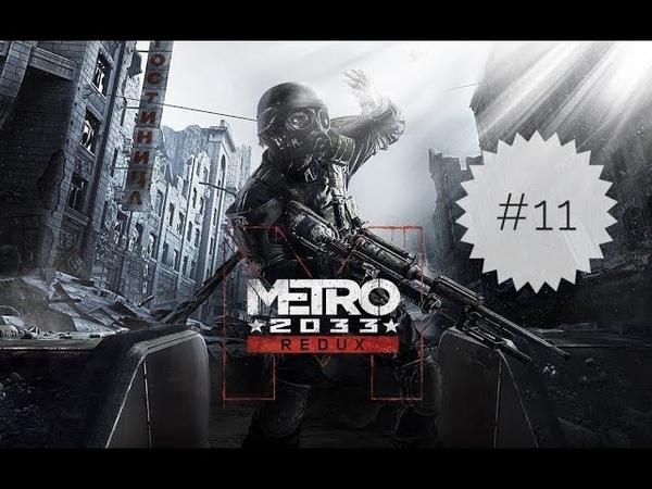 Metro Redux 11 → Путь в Д6!