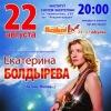 Концерт Екатерины Болдыревой в Иркутске