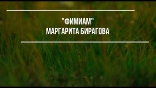"""®""""Фимиам """"Маргарита Бирагова MBstudio"""