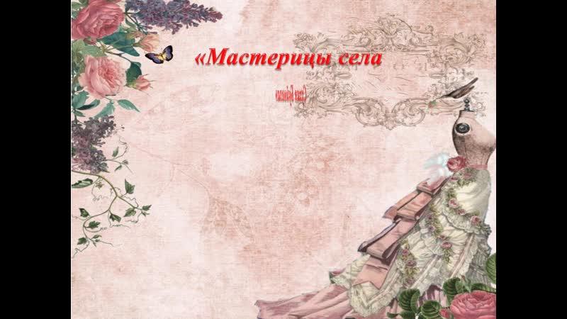 Мастерицы села Сухая Буйвола - Шеина Наталья Васильевна