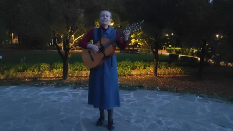 Все реки текут посвящение Вере Матвеевой Стихи музыка исполнение Ирена Ветчинина