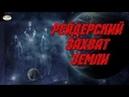 Сергей Салль - Захват Земли сатанинской цивилизацией