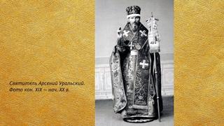 Беседа 48. Святитель Арсений, епископ Уральский и Оренбургский