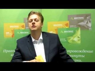 Генеральный Директор Юридической Услуги Амулекс Дмитрий Макаренко
