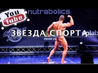 Звезда Спорта: Сергей Таранухо Часть 2 Заключительная.
