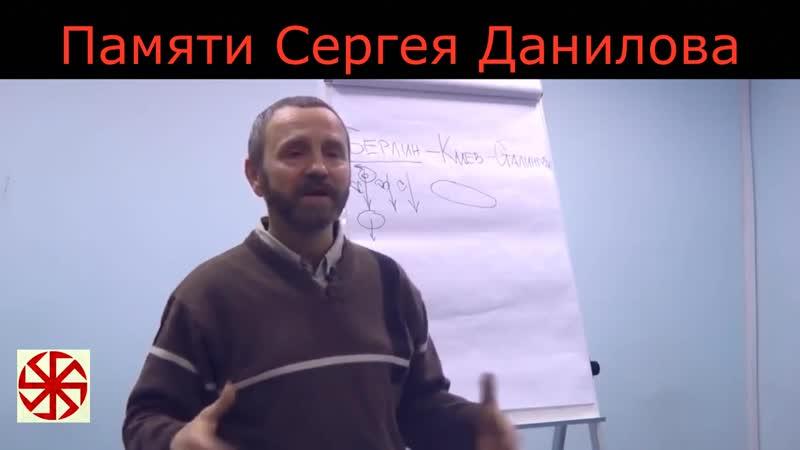 ВОИНЫ СВЕТА Сергей Данилов ЛЮДИ СПАСАЙТЕ СЕБЯ ПОКА НЕ ПОЗДНО