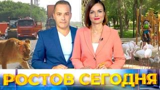 Ростов сегодня: вечерний выпуск. 27 июля 2021