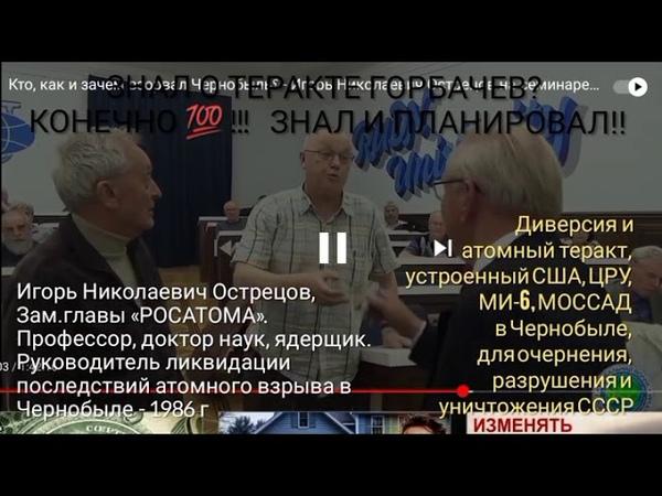 Знал об этом Горбачëв КОНЕЧНО ДА Знал и планировал ДИВЕРСИЯ США 🇺🇸 Атомный взрыв 💣💥 в Чернобыле