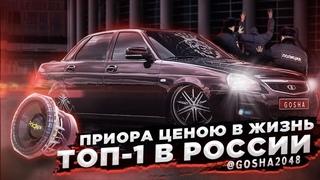 Приора Ценою в Жизнь / Процесс сборки проекта / Топ 1 в России