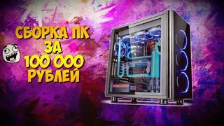 ИДЕАЛЬНЫЙ ИГРОВОЙ ПК ЗА 100 000 рублей / СБОРКА КОМПЬЮТЕРА