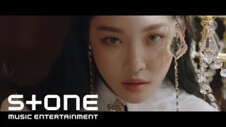 """청하 (CHUNG HA) - """"벌써 12시"""" Music Video"""