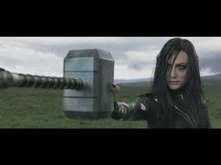 Hela vine || Хела вайн (Thor Ragnarok,Тор Рагнарёк,Кейт Бланшетт,Cate Blanchett,Marvel,Edit)