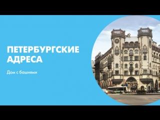 Петербургские адреса Дом с башнями