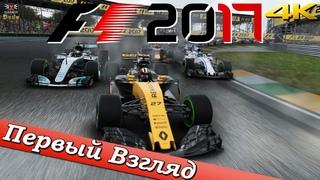 F1 2017 - ПЕРВЫЙ ВЗГЛЯД ОТ EGD