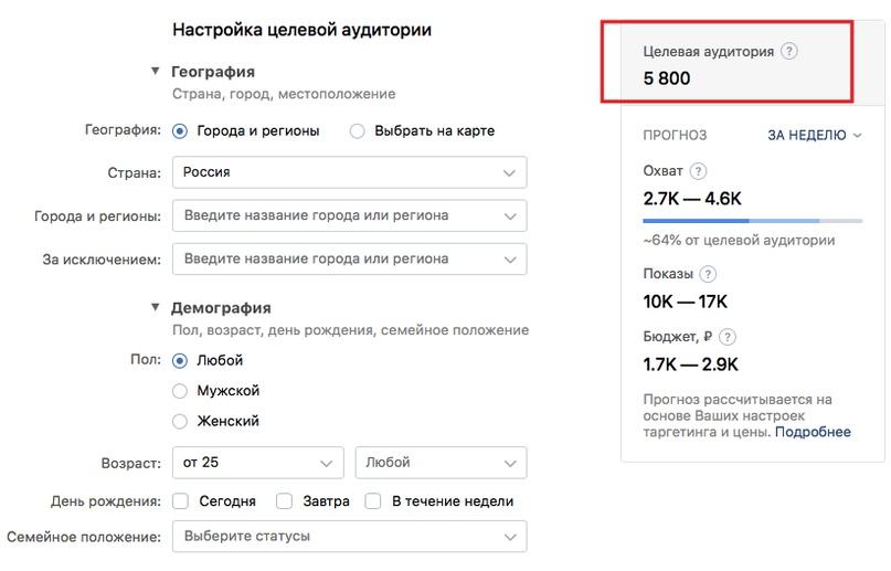 Как получить 25 броней в апарты на 232000 руб. с бюджетом 0 руб. с помощью инстаграм?, изображение №2