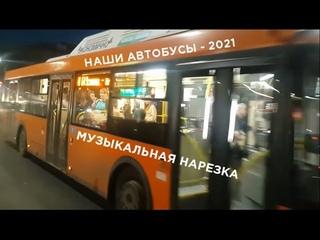 НАШИ АВТОБУСЫ - 2021.