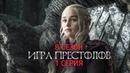 Игра Престолов 8 сезон 1 серия Учим английский по Игре Престолов ВидеоУрок английского по фильма