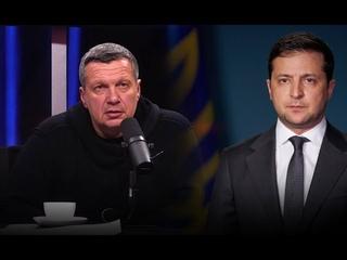 Чудо-чудное, диво-дивное! Соловьев МОЧИТ президента Украины Зеленского