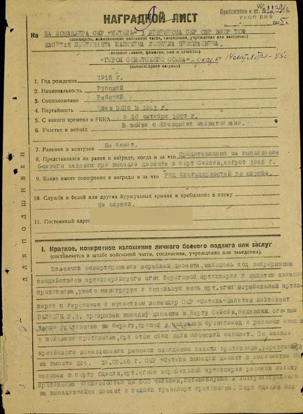 Герой Советского Союза Балякин Л.Н., изображение №3
