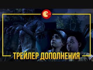 The walking dead the final season трейлер дополнения broken toys