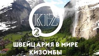 K I Z ₂ O | COCA kizz COLA | 8 мая 2021