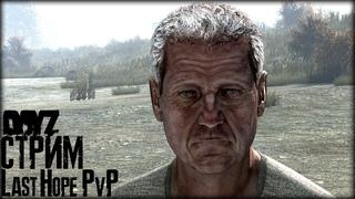 DayZ - сервер Last Hope pvp. ПАТЧ