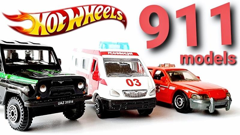 ХОТ ВИЛС ТОП 10 МОДЕЛЕЙ ЭКСТРЕННЫХ СЛУЖБ Hot Wheels 911 Top Models