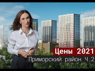 Цены на новостройки в Приморском районе СПб Часть2[2021]