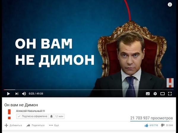 Он вам не Димон расследование ФБК Навального ответ Медведева с комментариями Камикадзеdead1