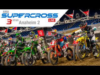 Трансляция 3 этап anaheim 2 чемпионата ama supercross 2020