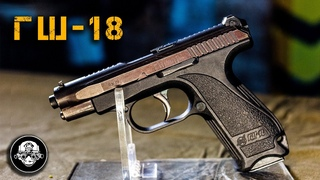 ГШ-18 – пистолет СПЕЦНАЗА! Авиационная пушка из полимера или главный конкурент Glock