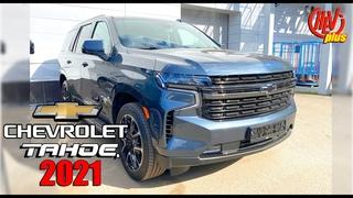 Дождались! Новый Chevrolet Tahoe 2021. Первый взгляд. Эмоции и впечатления!