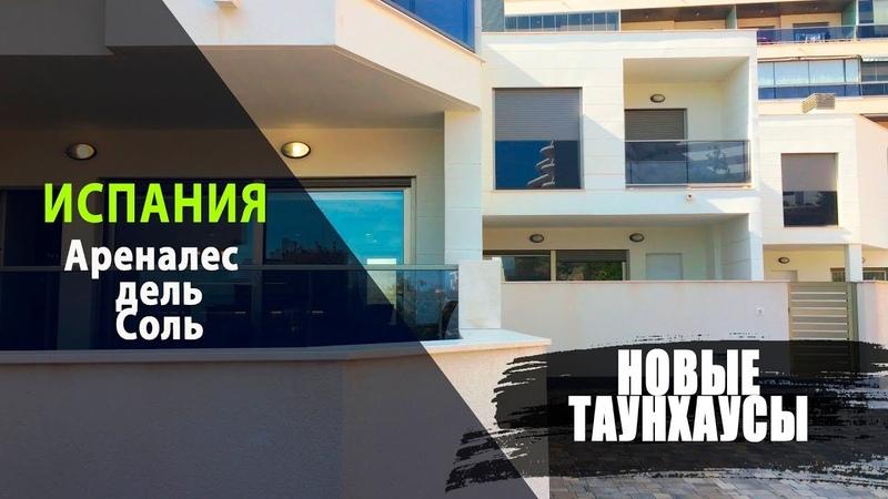 Новые дома в Ареналес дель Соль провинция Аликанте Недвижимость в Испании рядом с морем