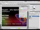 Фотошоп Онлайн Урок № 41 Как сделать визитку в Фотошопе Часть 2 Результат