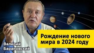 Рождение нового мира в 2024 году. Как общественное бытие определяет сознание. (2019-10-07)