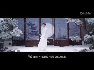 [FSG LD-Asia] Wang Yibo (UNIQ) - Saying sword [Moonlight Blade OST] (рус.саб)