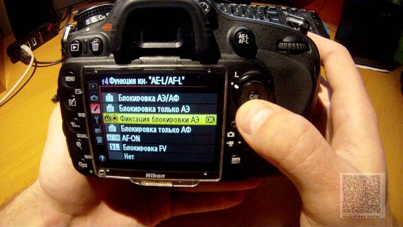 Пользовательские настройки Управление Nikon D610 600 инструкция по применению Часть 8
